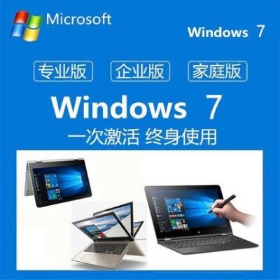 微软 windows7 中文专业版 64位 简包